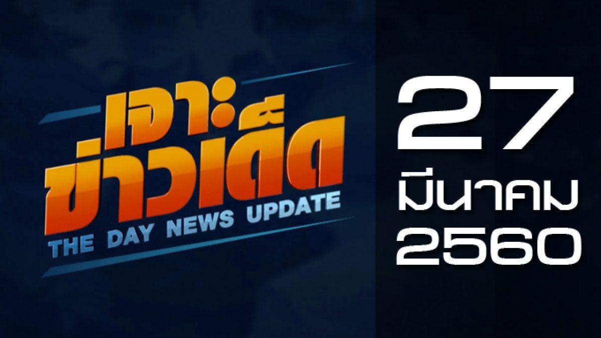 เจาะข่าวเด็ด The Day News update 27-03-60