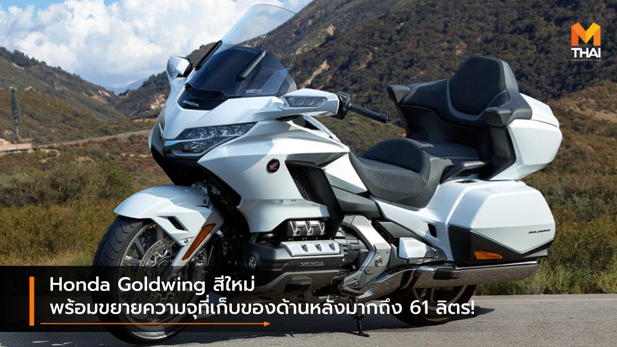 Honda Goldwing สีใหม่ พร้อมขยายความจุที่เก็บของด้านหลังมากถึง 61 ลิตร!
