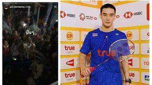 กัน กันตภณนักกีฬาแบดมินตันไทยขอโทษแล้ว ปมคลิปยุแฟนคลับส่งเสียงกรี๊ด