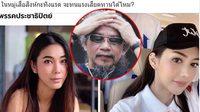'หงา คาราวาน' ห่วงนักการเมืองหญิง ทนแรงเสียดทานได้ไหม?
