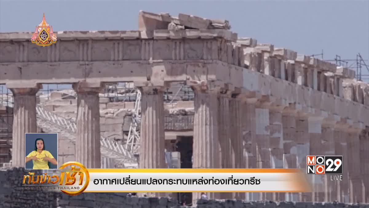 อากาศเปลี่ยนแปลงกระทบแหล่งท่องเที่ยวกรีซ