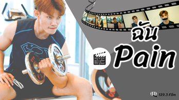 ' ฉันPAIN ' ผลงานหนังสั้นจากทีม 129.3FILM