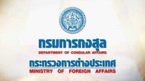 กต. เตือนคนไทยในสหรัฐติดตามข่าว 'พายุเฮอร์ริเคนฟรอเรนซ์' ปฏิบัติตามคำแนะนำ