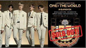 Wanna One ฮอต! บัตรคอนเสิร์ตใหญ่ครั้งแรกในไทย 2รอบอิมแพ็คฯ หมดเกลี้ยง!!