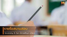 รายชื่อสนามสอบ วิชาสามัญ 9 วิชา ปีการศึกษา 2563