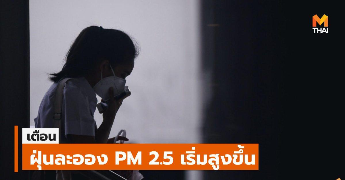 เตือน  PM 2.5 มาแล้ว – 25 ต.ค. 63