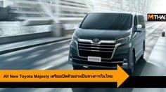 All New Toyota Majesty เตรียมเปิดตัวอย่างเป็นทางการในไทย 16 สิงหาคมนี้