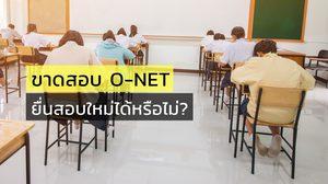 ขาดสอบO-NET ต้องทำอย่างไร