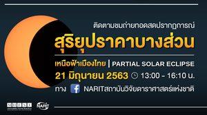 21 มิ.ย.นี้ เตรียมชมปรากฏการณ์ 'สุริยุปราคาบางส่วน' เหนือฟ้าเมืองไทย