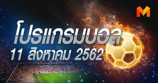 โปรแกรมบอล วันอาทิตย์ที่ 11 สิงหาคม 2562