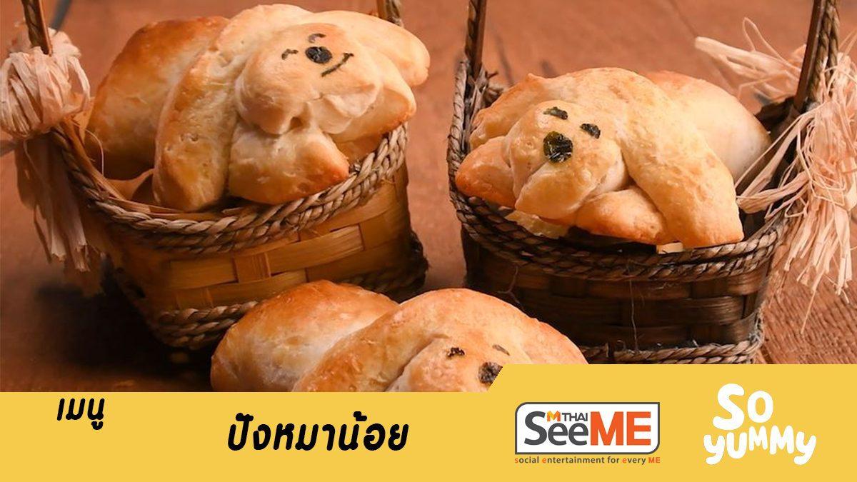 วิธีทำขนมปังรูปหมาน้อย