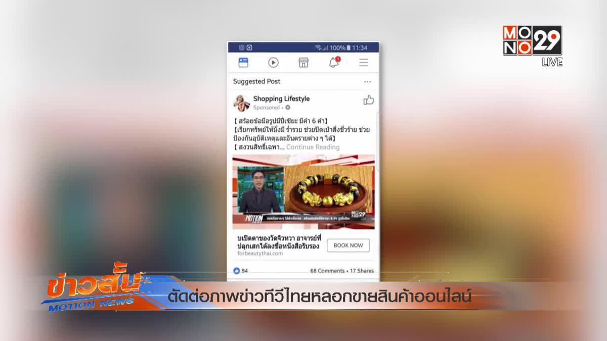 ตัดต่อภาพข่าวทีวีไทยหลอกขายสินค้าออนไลน์