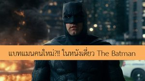 เบน แอฟเฟล็ก จะไม่ได้รับบทอัศวินรัตติกาล ในหนังภาคเดี่ยวภาคแยก The Batman