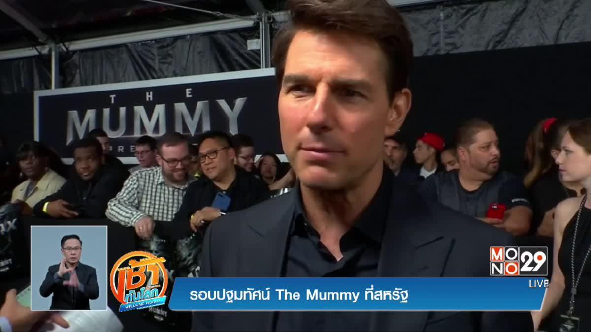 """รอบปฐมทัศน์ """"The Mummy"""" ที่สหรัฐ"""