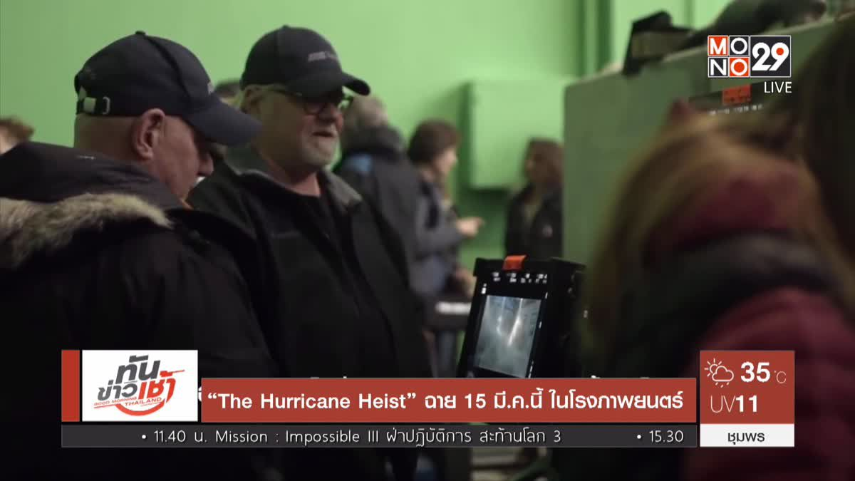 """The Hurricane Heist"" ฉาย 15 มี.ค.นี้ ในโรงภาพยนตร์"