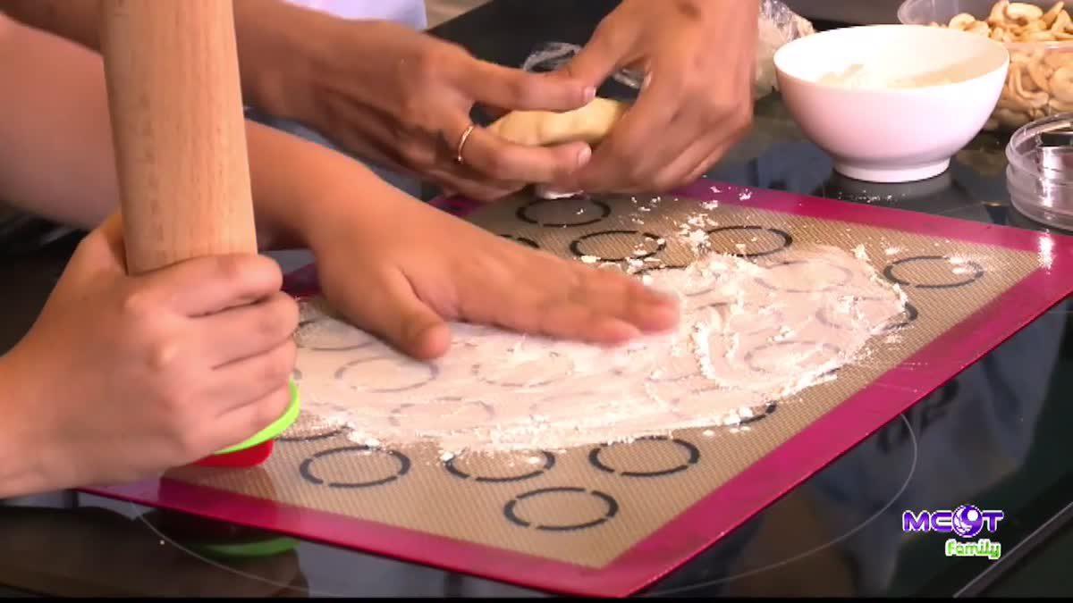 วิธีทำเมนูคุกกี้สิงคโปร์ - Little Cook กุ๊กตัวน้อย
