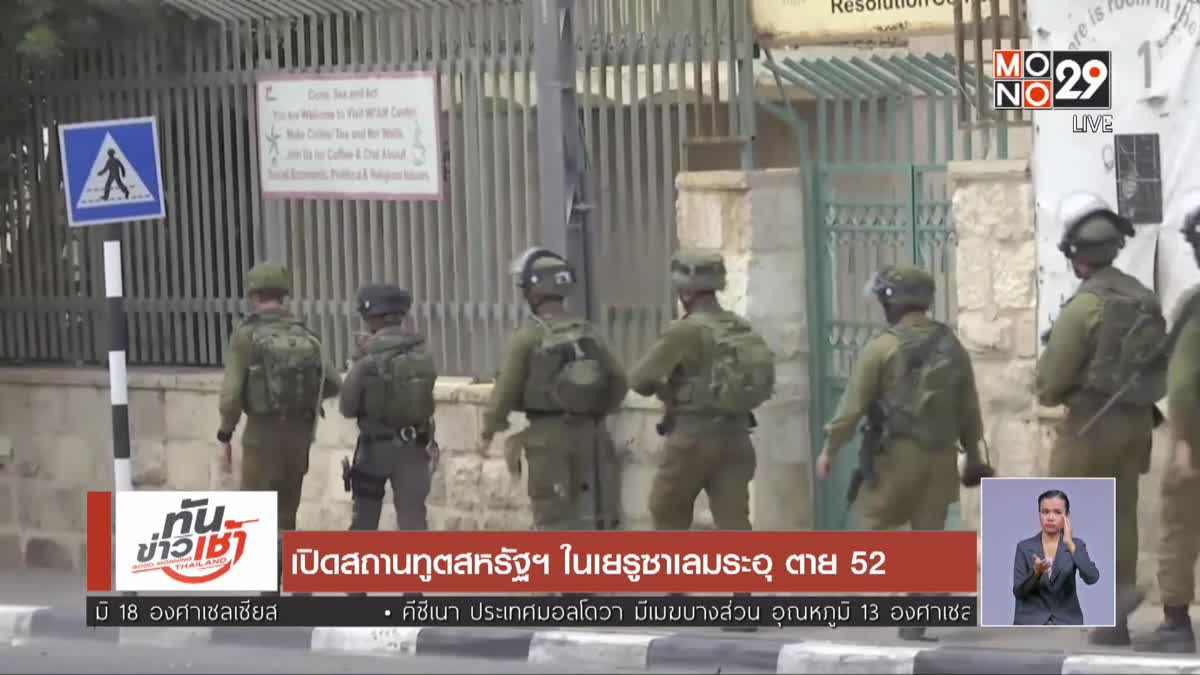 เปิดสถานทูตสหรัฐฯ ในเยรูซาเลมระอุ ตาย 52