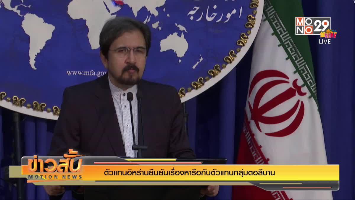 ตัวแทนอิหร่านยืนยันเรื่องหารือกับตัวแทนกลุ่มตอลีบาน