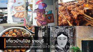 เทศกาลอาหารอร่อย และของดี 123 ปี เมืองคนงาม บ้านโป่ง