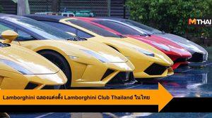 Lamborghini ฉลองการแต่งตั้ง Lamborghini Club Thailand ครั้งแรกในไทย