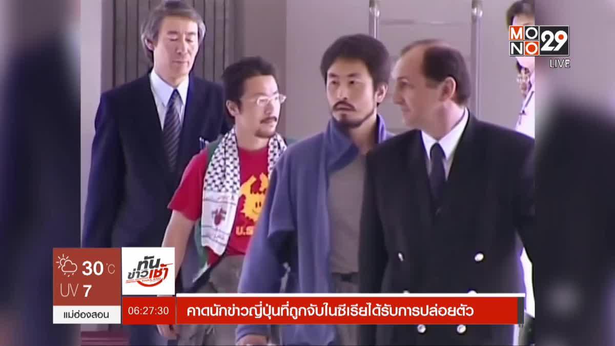 คาดนักข่าวญี่ปุ่นที่ถูกจับในซีเรียได้รับการปล่อยตัว