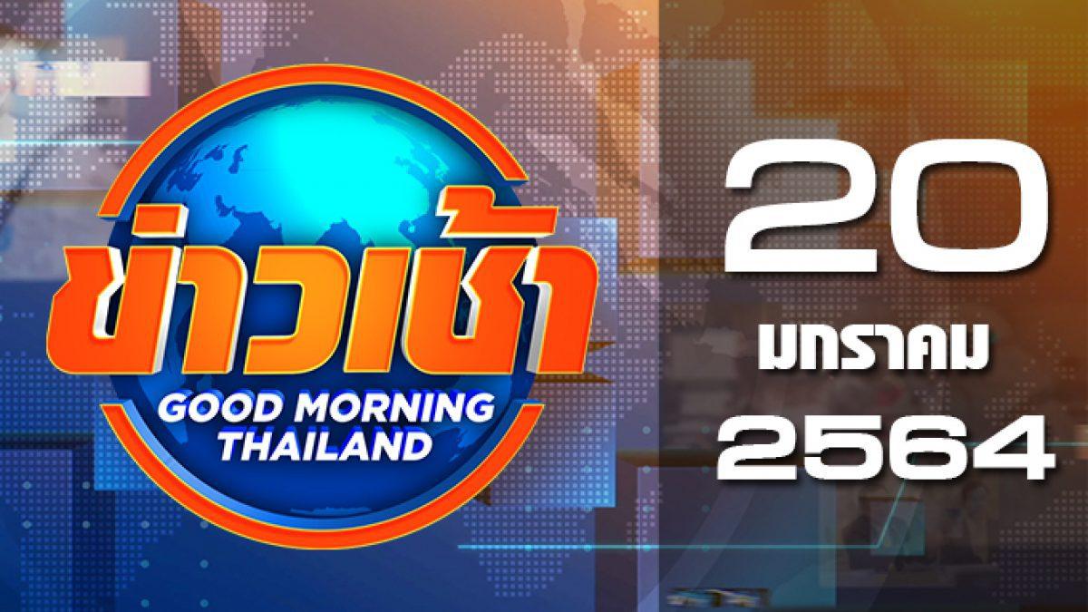 ข่าวเช้า Good Morning Thailand 20-01-64