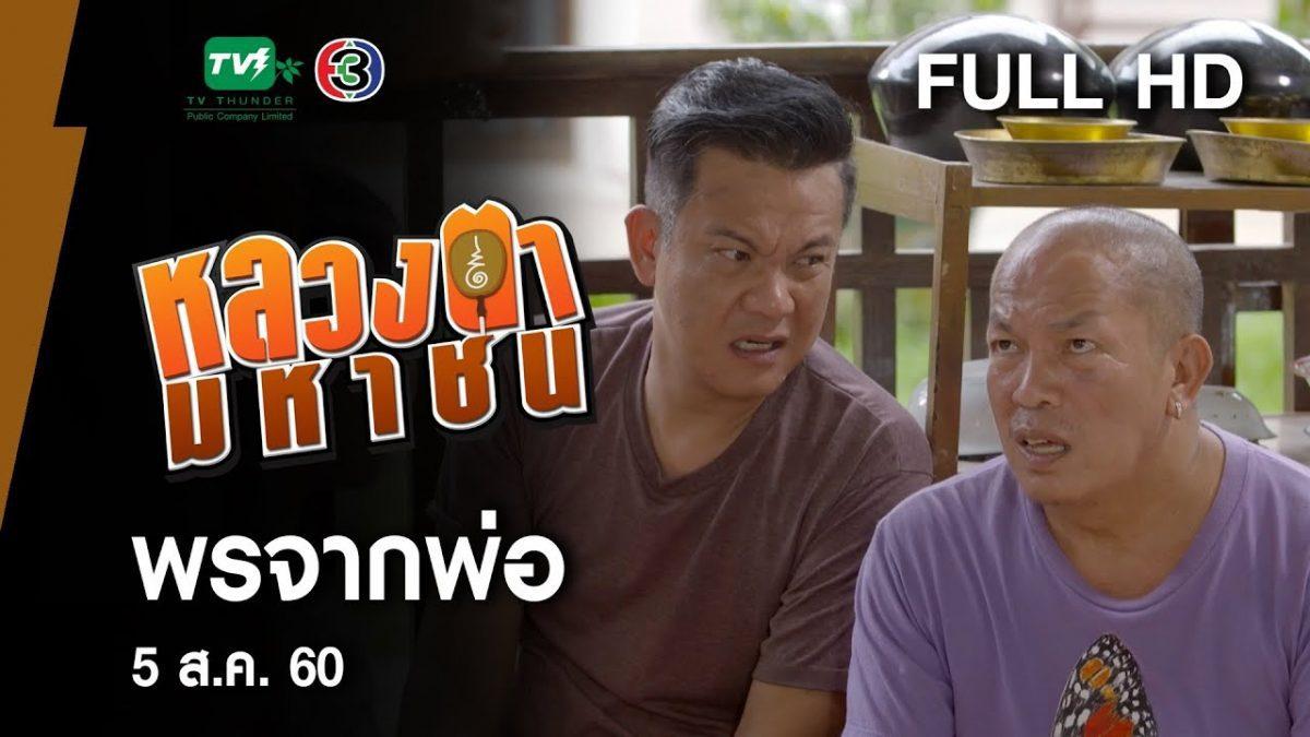 พรจากพ่อ - หลวงตามหาชน Season 10 (5 ส.ค.60) [FULL HD]