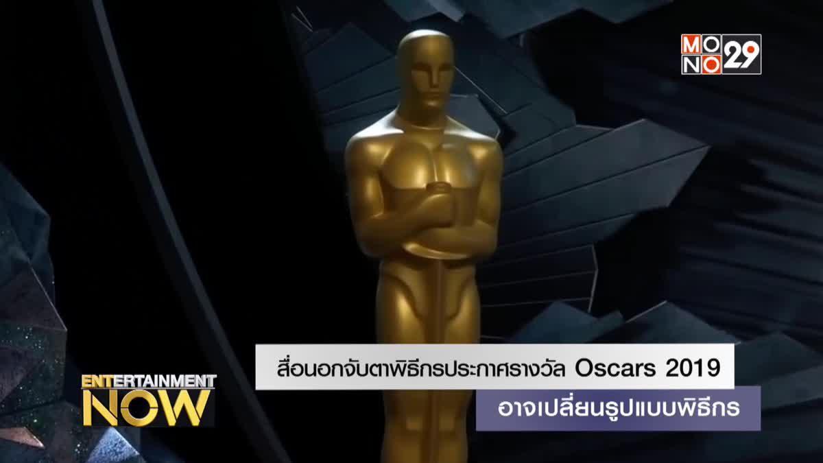 สื่อนอกจับตาพิธีกรประกาศรางวัล Oscars 2019 อาจเปลี่ยนรูปแบบพิธีกร