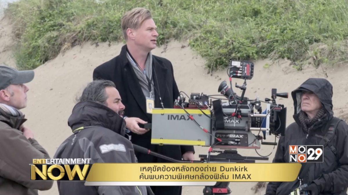 เหตุขัดข้องหลังกองถ่าย Dunkirk ค้นพบความพิเศษกล้องฟิล์ม IMAX