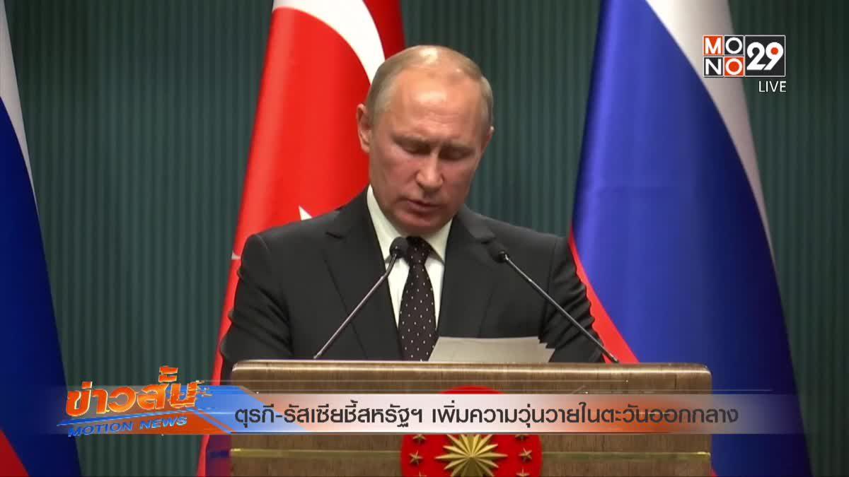 ตุรกี-รัสเซียชี้ สหรัฐฯ เพิ่มความวุ่นวายในตะวันออกกลาง