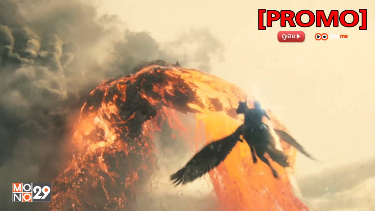 Wrath of the Titans สงครามมหาเทพพิโรธ [PROMO]