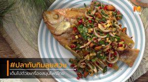 วิธีทำ ปลาทับทิมลุยสวน เต็มไปด้วยเครื่องสมุนไพรไทย