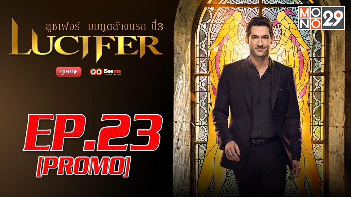 Lucifer ลูซิเฟอร์ ยมทูตล้างนรก ปี 3 EP.23 [PROMO]