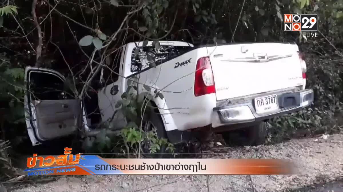 รถกระบะชนช้างป่าเขาอ่างฤาไน