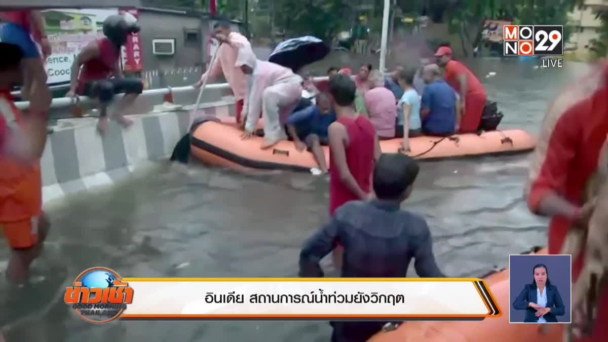 อินเดีย สถานการณ์น้ำท่วมยังวิกฤต