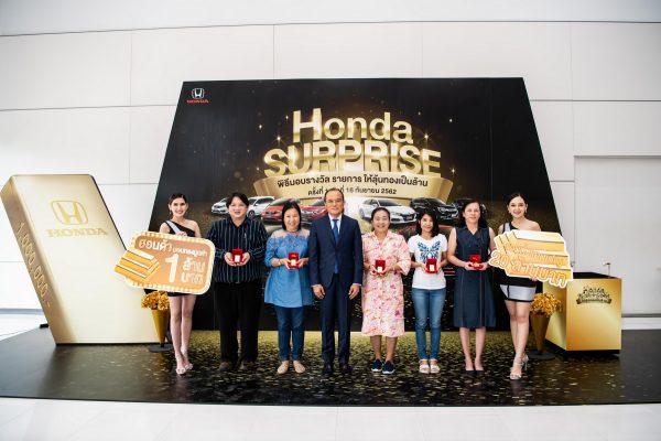 Honda Surprise ให้ลุ้นทองเป็นล้าน