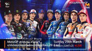 MotoGP ลงสนาม eSport มาร์เกซบราเธอร์พร้อมบิดหยุดโลก 29 มี.ค.นี้