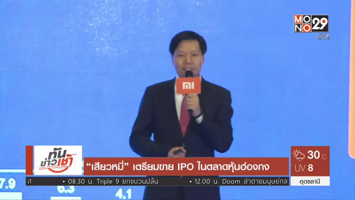 """""""เสียวหมี่"""" เตรียมขาย IPO ในตลาดหุ้นฮ่องกง"""