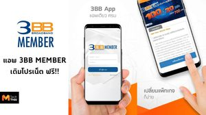 แอพ 3BB Member อัพเกรดโปรเน็ต 3BB Fiber ได้ฟรี บนสมาร์ทโฟน
