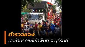 ตำรวจแจ้งแล้ว ปมห้ามรถแห่จัดแสดงที่บุรีรัมย์