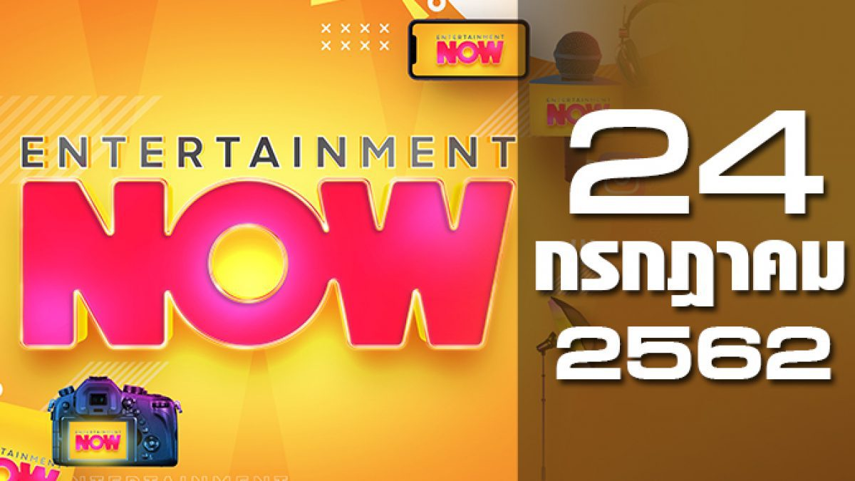 Entertainment Now Break 2 24-07-62
