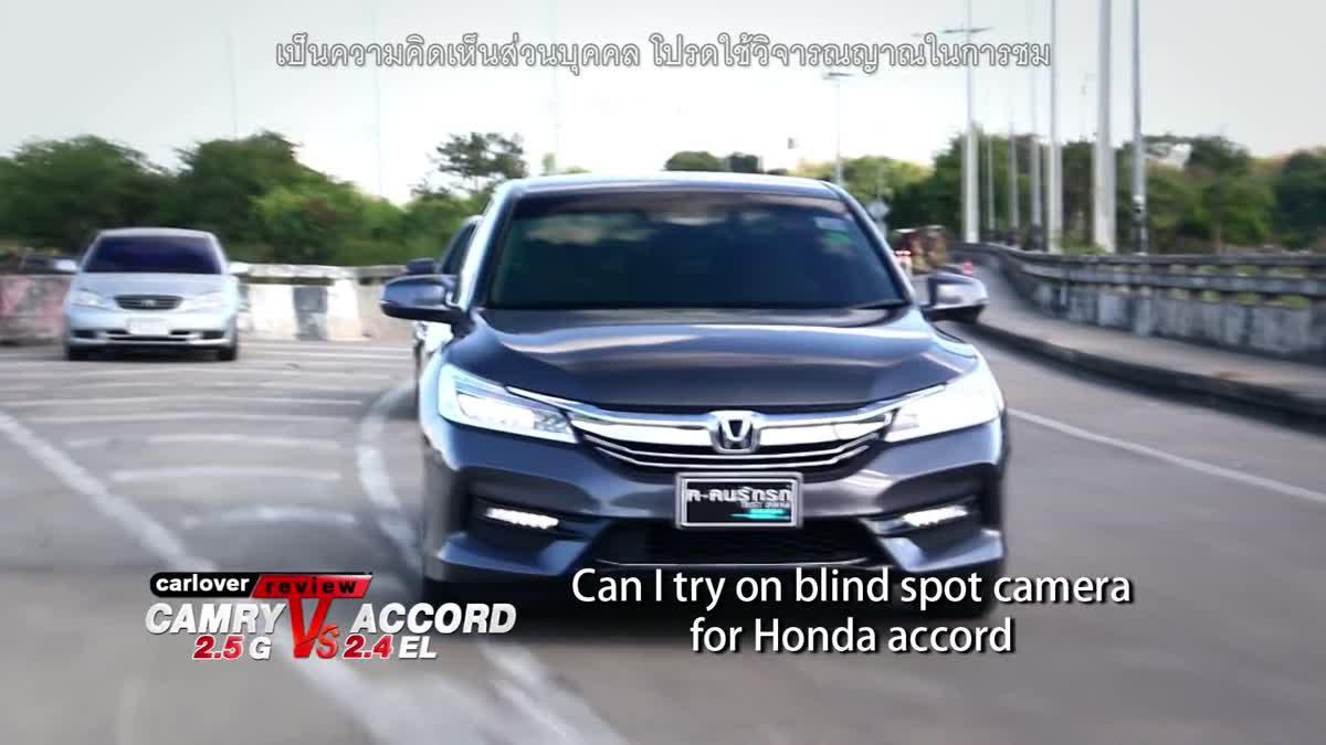 Honda Accord Vs Toyota Camry EP.2