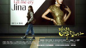 เรื่องย่อซีรีส์เกาหลี You Are Too Much