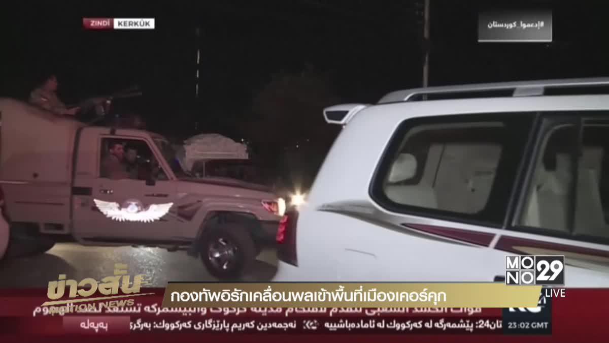 กองทัพอิรักเคลื่อนพลเข้าพื้นที่เมืองเคอร์คุก