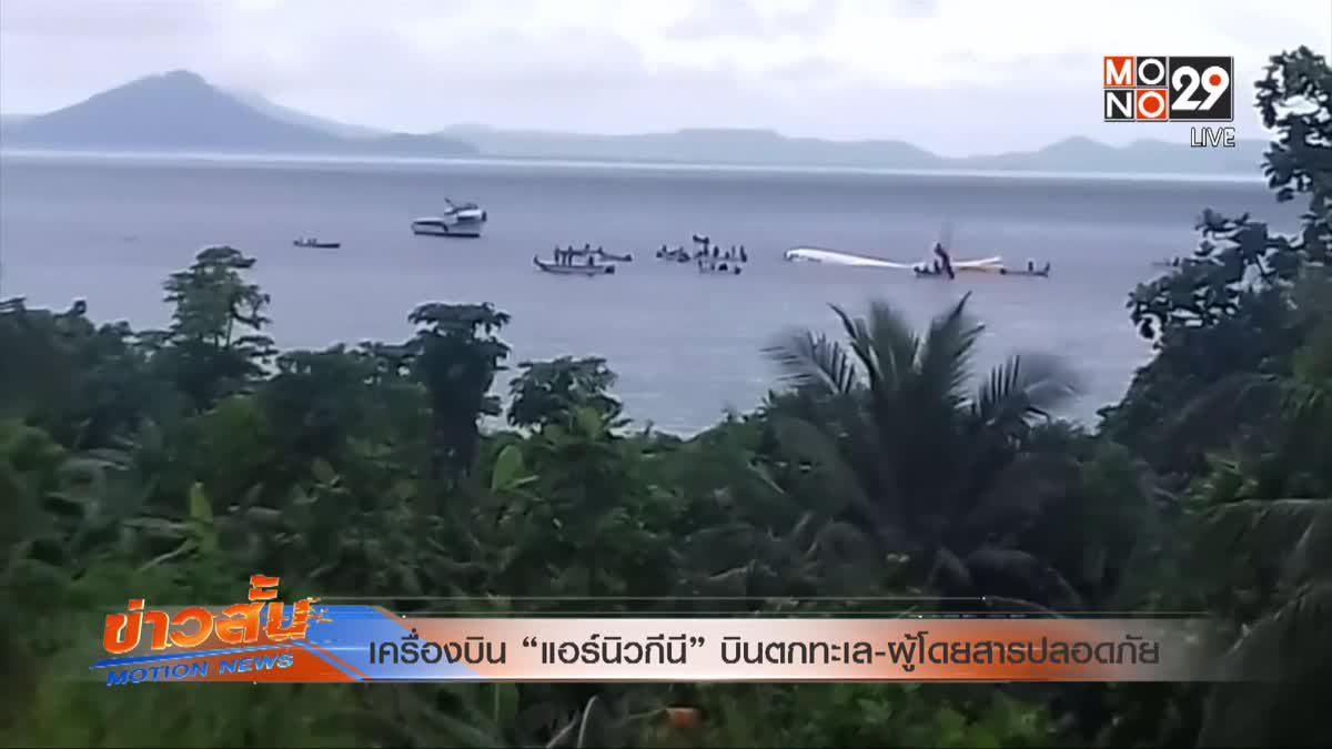 """เครื่องบิน """"แอร์นิวกีนี"""" บินตกทะเล-ผู้โดยสารปลอดภัย"""