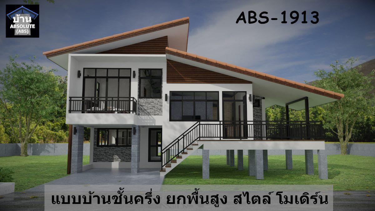 แบบบ้าน Absolute ABS 1913 แบบบ้านชั้นครึ่ง ยกพื้นสูง สไตล์โมเดิร์น