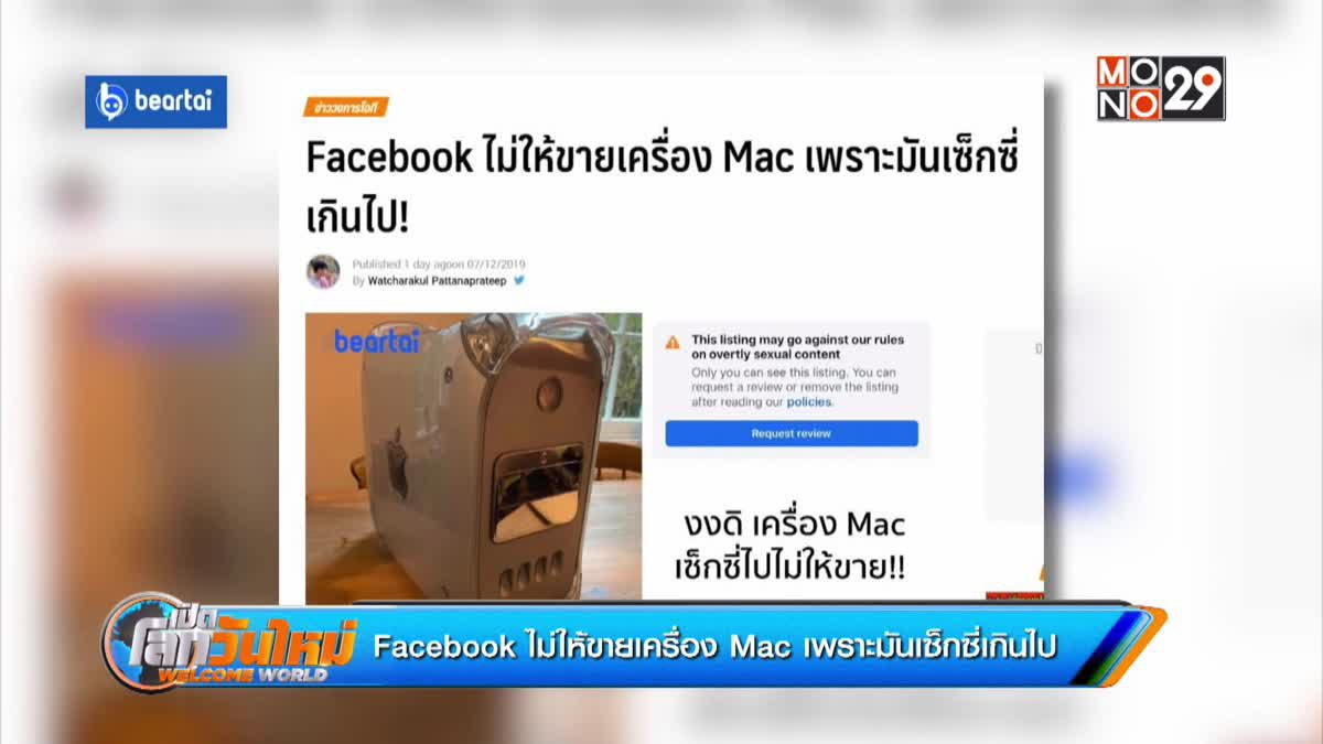 Facebook ไม่ให้ขายเครื่อง Mac เพราะมันเซ็กซี่เกินไป