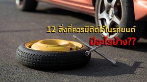 12 สิ่งที่ควรมีติดไว้ใน รถยนต์ มีอะไรบ้าง??