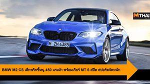 BMW M2 CS เล็กพริกขี้หนู 450 แรงม้า พร้อมเกียร์ MT 6 สปีด สปอร์ตจัดหนัก