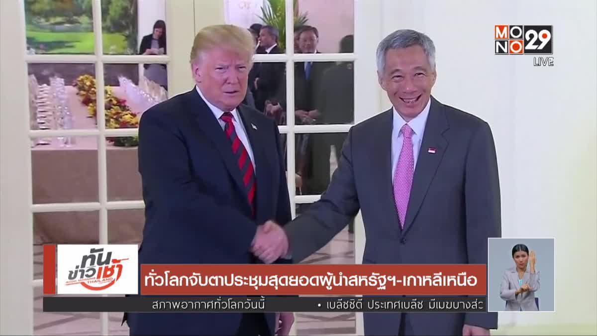 ทั่วโลกจับตาประชุมสุดยอดผู้นำสหรัฐฯ-เกาหลีเหนือ